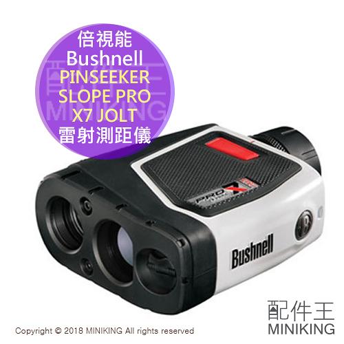 【配件王】日本代購 Bushnell PINSEEKER SLOPE PRO X7 JOLT 雷射測距儀 1600碼