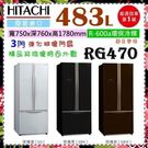 《日立HITACHI》483L三門變頻電冰箱 GBW琉璃棕/GPW琉璃白/GS琉璃瓷 RG470