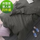 鴻宇 單人床墊套 單人兩用被套 枕套+發熱被 四件組 四款任選 學生床墊 外宿 台灣製