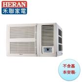 【禾聯冷氣】6.3KW 9-11坪 右吹定頻單冷窗型《HW-63P5》5級省電 年耗電2300 全機三年保固