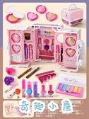 兒童化妝品套裝公主彩妝盒過家家玩具口紅眼影盤可水洗【奇趣小屋】