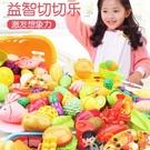 兒童家家酒水果切切樂玩具男女孩蔬菜可切菜廚房套裝【淘嘟嘟】