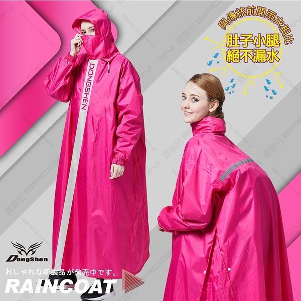 東伸雨衣,DongShen,開拓者斜開式雨衣,桃