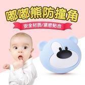防撞角 嬰兒童卡通硅膠加厚防撞角 寶寶防護角桌角貼家具包角保護套2個裝 薇薇家飾