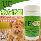 【培菓平價寵物網】優一UE》寵物犬用活菌-50g