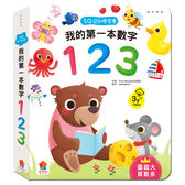 5Q認知學習書:我的第一本數字123