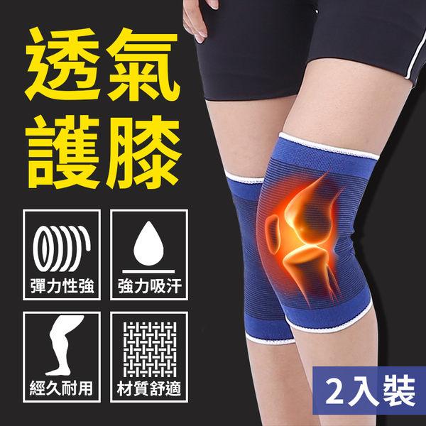 【AH037】運動護膝 膝蓋護套 跑步騎車登山必備 籃球護膝 髕骨帶 運動護具 伸縮彈性束帶