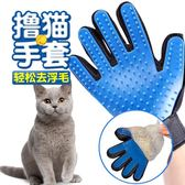 擼貓手套去毛梳除毛梳貓梳子擼毛手套貓毛清理【鉅惠嚴選】