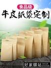 茶葉包裝袋牛皮紙袋自封袋訂製紅茶錫紙高檔八邊密封鋁箔食品袋子 英雄联盟