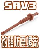 [地瓜球@] 貓頭鷹 Noctua SAV3 矽膠 防震 螺絲 拉釘 NA-SAV3