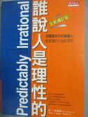 【書寶二手書T2/財經企管_LJS】誰說人是理性的_周宜芳, 丹.艾瑞利