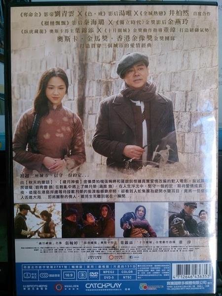 挖寶二手片-Y108-060-正版DVD-華語【三城記】-劉青雲 湯唯(直購價)