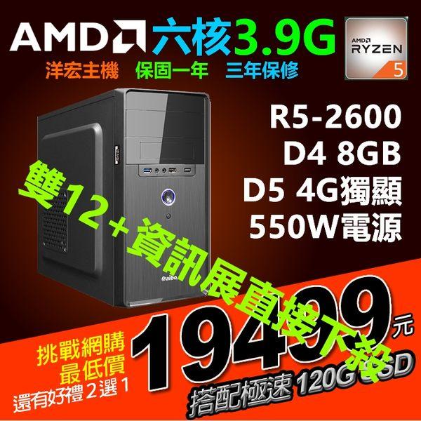 3D遊戲4G獨顯【19499元】AMD RYZEN R5-2600 3.9G六核8G極速主機吃雞LOL模擬器多開天堂M傳說可刷卡