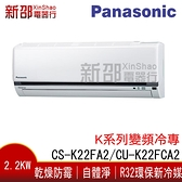 *新家電錧*【Panasonic國際CS-K22FA2+CS-K22FCA2】 K系列變頻冷專冷氣