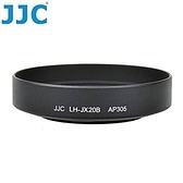 【南紡購物中心】JJC副廠富士Fujifilm遮光罩LH-JX20B相容LH-X10適x10 x20 x30(兩件式)