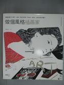【書寶二手書T1/藝術_ZBA】做個風格插畫家_李青蒔