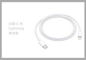 Apple適用 USB-C to Lightning 連接線 1M (iphone 11 Pro系列)