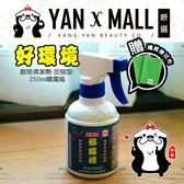『贈纖維擦拭布』好環境廚房清潔劑加強型噴霧瓶250ML x 1 瓶【妍選】