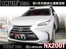 ∥MyRack∥ LEXUS NX200T 車頂架 行李架 THULE 754 腳座+962橫桿+KIT1768