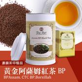 【德國農莊 B&G Tea Bar】黃金阿薩姆紅茶BP 中瓶 (M) (130g)