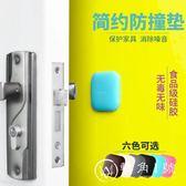 門後防撞墊 門把手門鎖防撞墊硅膠加厚床頭防撞墊貼馬桶蓋消音冰箱防碰保護套