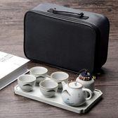 便攜式戶外茶具茶壺茶杯套裝簡約干泡盤汝窯泡茶器【奈良優品】