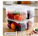 收納盒冰箱收納盒長方形抽屜式雞蛋盒食品冷凍盒廚房收納保鮮塑膠儲物盒 LX 智慧e家