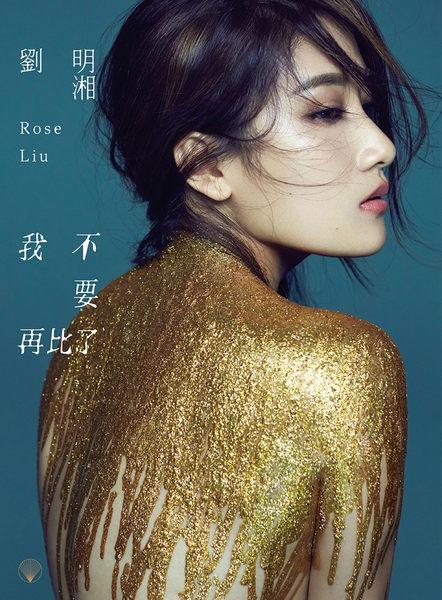 劉明湘 我不要再比了 CD (音樂影片購)