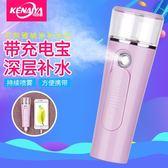 便攜納米噴霧補水儀器冷噴霧機美容儀臉面部保濕加濕蒸臉神器充電【極有家】