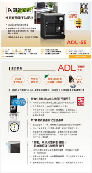 收藏家60公升 ADL-55 暢銷經典電子防潮箱(五年保固)/小空間全能效果、空間運用最方便@弘瀚科技