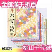 【桃山 16種16枚入】日本製 桃山千代紙 工藝色紙和紙 書籤文具150x150【小福部屋】
