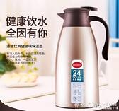 保溫壺家用保溫水壺大容量熱水瓶不銹鋼暖瓶熱水壺保溫瓶 怦然心動