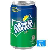 雪碧汽水易開罐330ml*6罐裝【愛買】