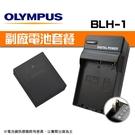 【電池套組】贈專用充電器 Olympus BLH1 BLH-1 副廠鋰電池 OMD E-M1 Mark II