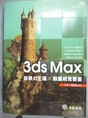 【書寶二手書T7/電腦_FAN】3ds Max自學的王道X動畫視覺饗宴_王芳、趙雪梅_附光碟