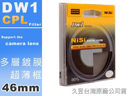 EGE 一番購】NISI DW1 CPL 超薄框多層鍍膜偏光鏡,總代理公司貨【82mm】