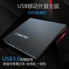 usb3.0外置光驅盒行動光驅光碟刻錄機筆記本電腦光驅usb外接通用 小明同學
