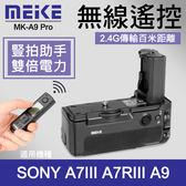【A7III 電池手把 附遙控器】公司貨 一年保固 Meike 美科 MK-A9 PRO 適用 Sony A7R3 A9