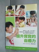 【書寶二手書T9/保健_GGT】提升寶寶的自癒力_周怡宏