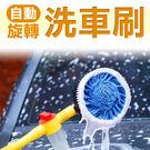 可調節自動旋轉通水洗車刷...