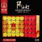 自在園酥油燈3小時4小時100粒長明植物蠟燭菩提供佛禮佛用品紅殼   傑克型男館