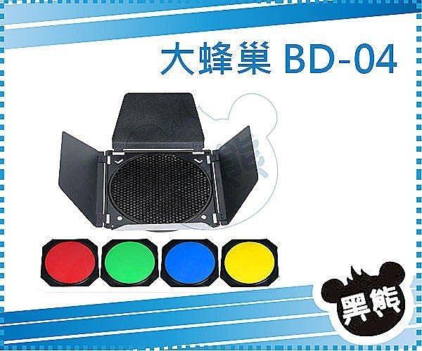 黑熊館 GODOX 神牛 BD-04 178MM 色溫蜂巢罩組 棚燈集光罩 四葉片 18CM標準集光罩