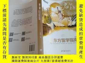 二手書博民逛書店罕見新東方留學指南Y286151 周成剛 高等教育出版社 出版2