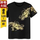 特大尺碼男裝 夏季加肥加大男士短袖t恤衫潮流中國風龍紋學生胖子薄款運動衣服
