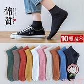 10雙裝 襪子女短襪純棉低幫可愛日系中筒夏薄全棉短筒【桃可可服飾】