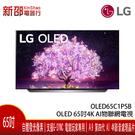 現貨*新家電錧*【LG樂金OLED65C1PSB】極致系列-65吋 OLED 4K AI物聯網電視