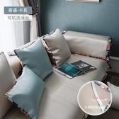 沙發套 沙發墊涼蓆北歐冰絲藤竹席簡約現代布藝防滑皮坐墊套子夏季夏天款 6色