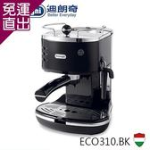 迪朗奇Icona系列義式濃縮咖啡機ECO310/BK【免運直出】