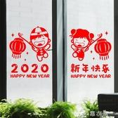 2020年鼠年貼紙新年快樂過年春節布置店鋪櫥窗裝飾玻璃門貼窗貼畫 買一送一 交換禮物 YYS