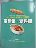 【書寶二手書T8/餐飲_QNG】做麵包‧變料理_辜惠雪